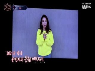 [최종회] '2NE1의 막내' 공민지의 따뜻한 응원 메시지가 도착하였습니다♥
