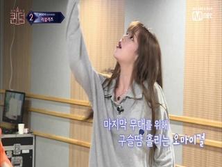 [최종회] '호..호랑나비..?' 연습실에 김흥국 선생님이..?!