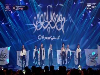 [최종회] ♬ 게릴라(Guerilla) - 오마이걸@ FINAL 경연