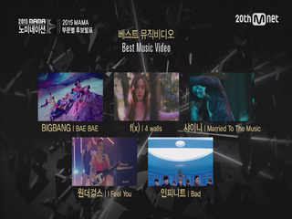 [2015 MAMA] Best Music Video Nominees