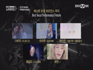 [2015 MAMA] Best Vocal Performance Nominees