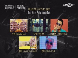 [2015 MAMA] Best Dance Performance Nominees