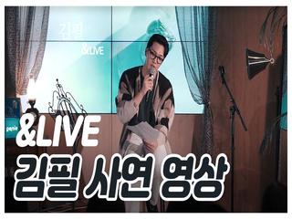 [&LIVE] 김필 사연 편 '이별을 받아들이는 나만의 방법'