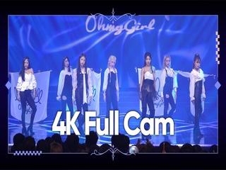 [Full CAM] ♬ 게릴라(Guerilla) - 오마이걸@ FINAL 경연