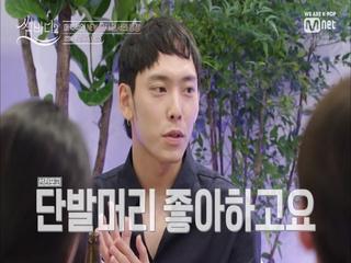 [3회] '단발(소리) 좋아해요^-^'  직설+솔직 강정무, 썸스테이를 흔들다!