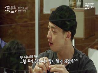 [3회] 우태가 좋아하는 한국무용 다 모였네?(뜻밖의 도윤어필ㅋㅋ)