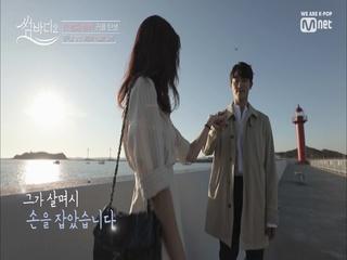 [3회] 처음 널 본 순간… 꿈 같았던 너. 예림의 고백 '준혁아 나랑 춤 출래?'
