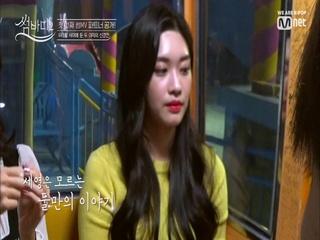 [3회] 혜수&우태, 그들만의 세계에 세영은 씁쓸…