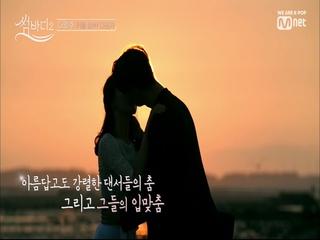 [3회] 혜수♥우태 달콤한 입맞춤ㅣ11/8 (금) 저녁 8시, 첫 번째 썸MV가 공개됩니다
