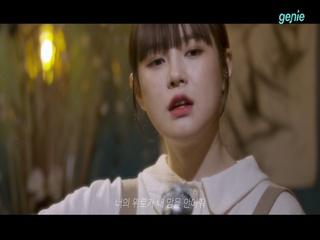 모모 (MoMo) - [안녕, 모모 OST] '나의 별' M/V 영상