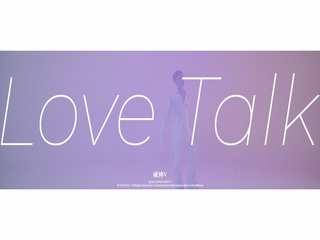 Love Talk (MV Teaser)