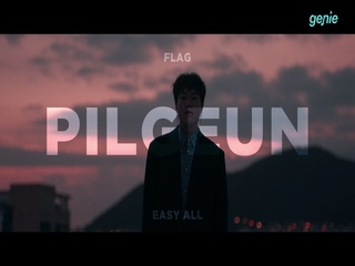 플래그 (FLAG) - [Easy All] 'Easy All (필근 Ver.)' M/V 영상