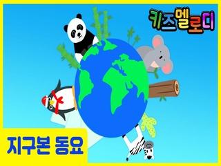 빙글빙글 지구본 (Vocal by 이윤슬 & 심지오)