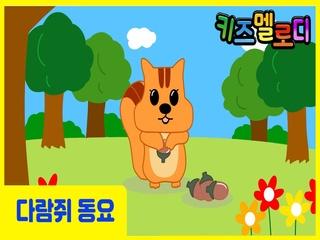 다람쥐 편지 (Vocal by 송다미)
