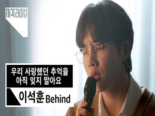 이석훈 사각라이브 촬영 현장 공개 | LEESEOKHOON | 비하인드 BEHIND
