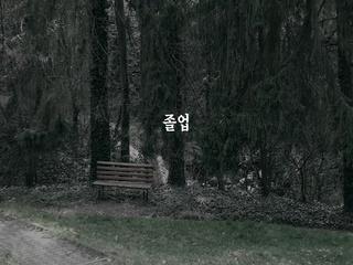 Modinha+졸업 (Feat. 전제곤)