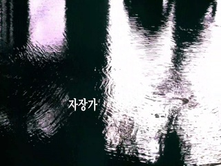 자장가 (Feat. 곽승언)