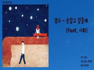 손잡고 걸을래 (Feat. 시화)