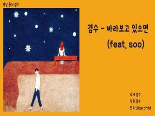 바라보고 있으면 (Feat. Soo)