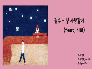 널 사랑할게 (Feat. 시화)
