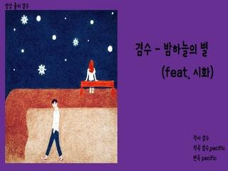 밤하늘의 별 (Feat. 시화)