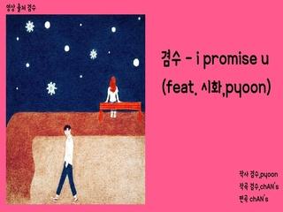 I Promise U (Feat. 시화 & Pyoon)
