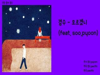 모르겠니 (Feat. Soo & Pyoon)
