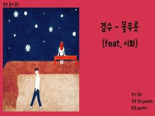 꽃무릇 (Feat. 시화)