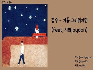 가끔 그리워지면 (Feat. 시화 & Pyoon)