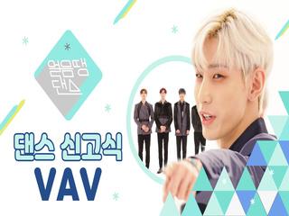 VAV의 댄스 신고식 | 얼음땡 댄스 Ep 01