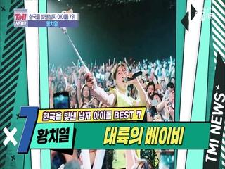 [21회] 팬들의 앨범 공구도 시원시원한 대륙 클라스 '황치열'