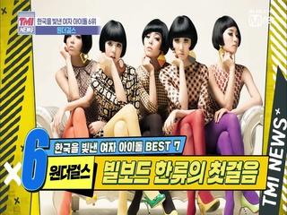 [21회] K-POP 빌보드 메인 차트의 시작 '원더걸스'
