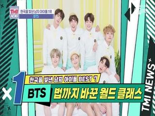 [21회] 내 기록은 내가 깬다! BTS가 가는 길이 곧 K-POP의 역사☆ 'BTS'