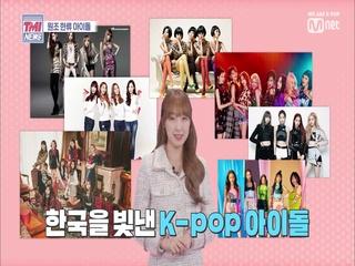 [21회] 수빈이의 팩트체크 ′한국을 빛낸 K-POP 아이돌′