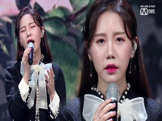 애절 보이스 '송하예'의 '새 사랑' 무대