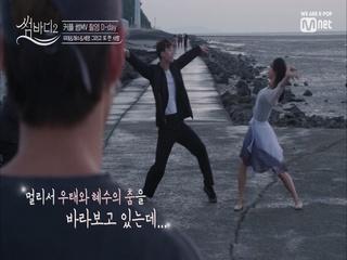 [4회] 춤추는 우태&혜수, 그걸 지켜보는 너어어~(재엽)
