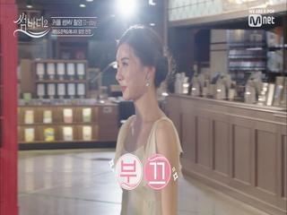[4회] 이야~ 예쁘다 *_*  「예림」준혁 보러 대구에서 올라온 도윤