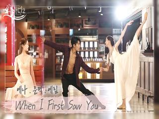 [썸MV] 영화의 한 장면 같이. 예림-준혁-예나의 꿈 같은 춤 ㅣ♬When I First Saw You