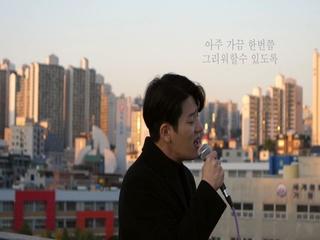 사랑 기억 (Live Ver.)