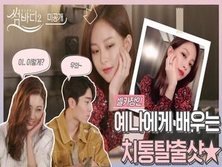 [미공개] 예림이 치통 탈출?!ㅋㅋ 예나의 막간 셀카교실(귀여워 너네...♡)