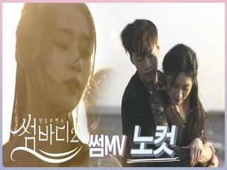 [노컷 썸MV] 윤혜수,이우태,박세영 - Die For You♬