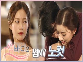 [노컷 썸MV] 최예림,장준혁,이예나 - When I First Saw You♬