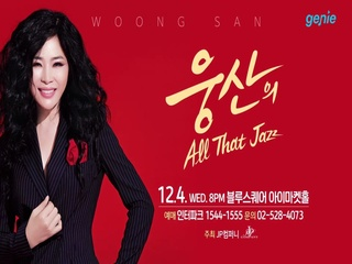 웅산 - [콘서트 'All That Jazz'] Spot 영상