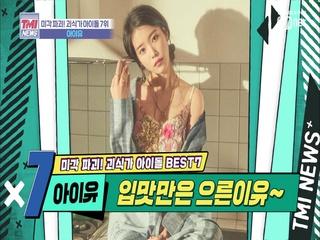[22회] 매일 먹고 싶은 빨간 젤리&타월?! '아이유'