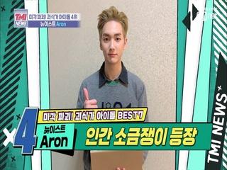 [22회] 아론아 국이 짜다~ 아이돌계 소금쟁이 '뉴이스트 Aron'