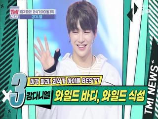 [22회] 순둥한 얼굴에 거룩한 KD식성♡ '강다니엘'