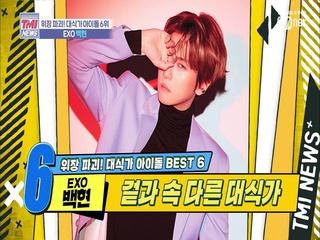 [22회] 멤버들이 증언하는 대식가 'EXO 백현'