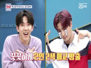 [22회] 2인 2색 애교 대방출 ♥데식ver. 살구송♥ (마이데이 캡처 타임)