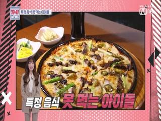 [22회] 수빈이의 팩트체크 '특정 음식 못 먹는 아이돌'