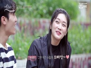 [5회] 세영은 「도윤이 알고싶다」 룸메 준혁에게 배우는 도윤 공략 팁!